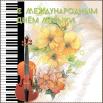 pozdravitelnaya-otkritka-na-den-muziki.orig.png
