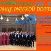 ГДК концерт симфохор 03.11.2019.jpg