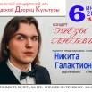 Никита Галактионов     афиша ГДК.jpg